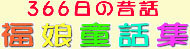 fukumusume_bunner.jpg